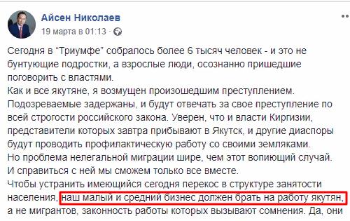 «Нездоровая» Якутия Айсена Николаева