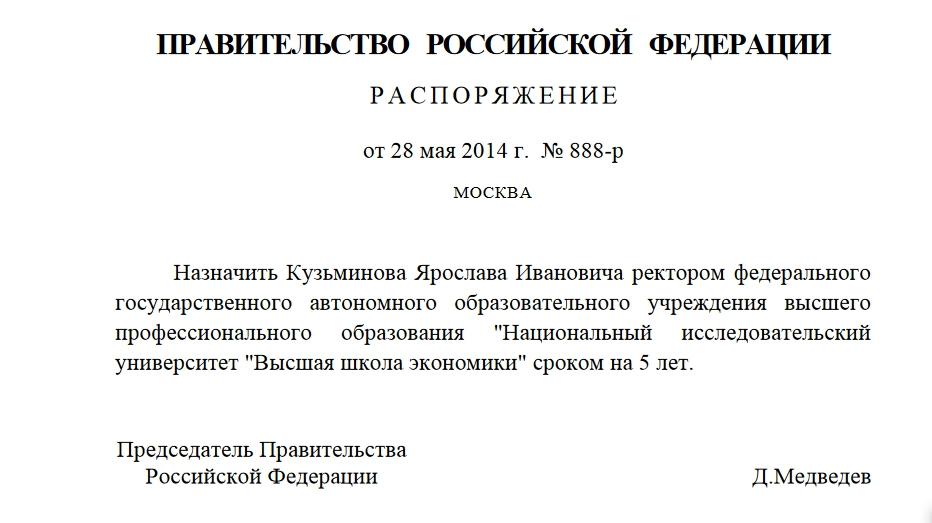 Кто «заказал» Кузьминова?