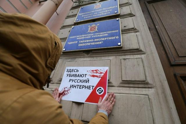 «Здесь убивают русский интернет»: В Санкт-Петербурге активисты заблокировали вход в офис Роскомнадзора