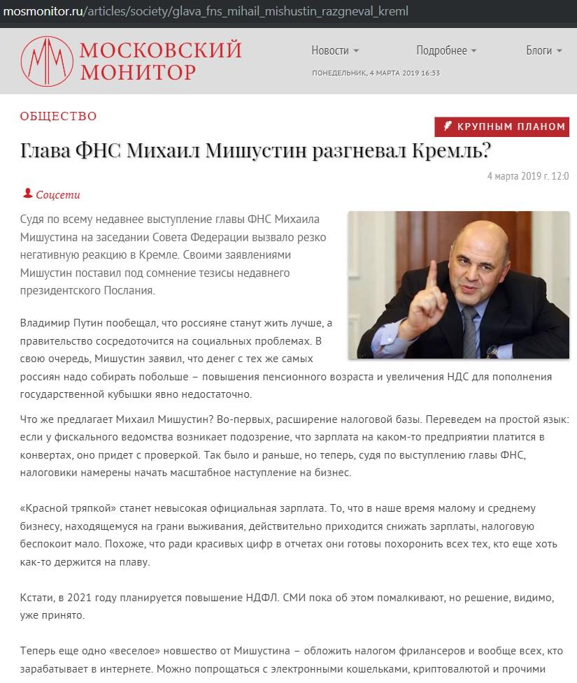 Мишустин Михаил Владимирович подсел на минералку и разгневал Кремль?