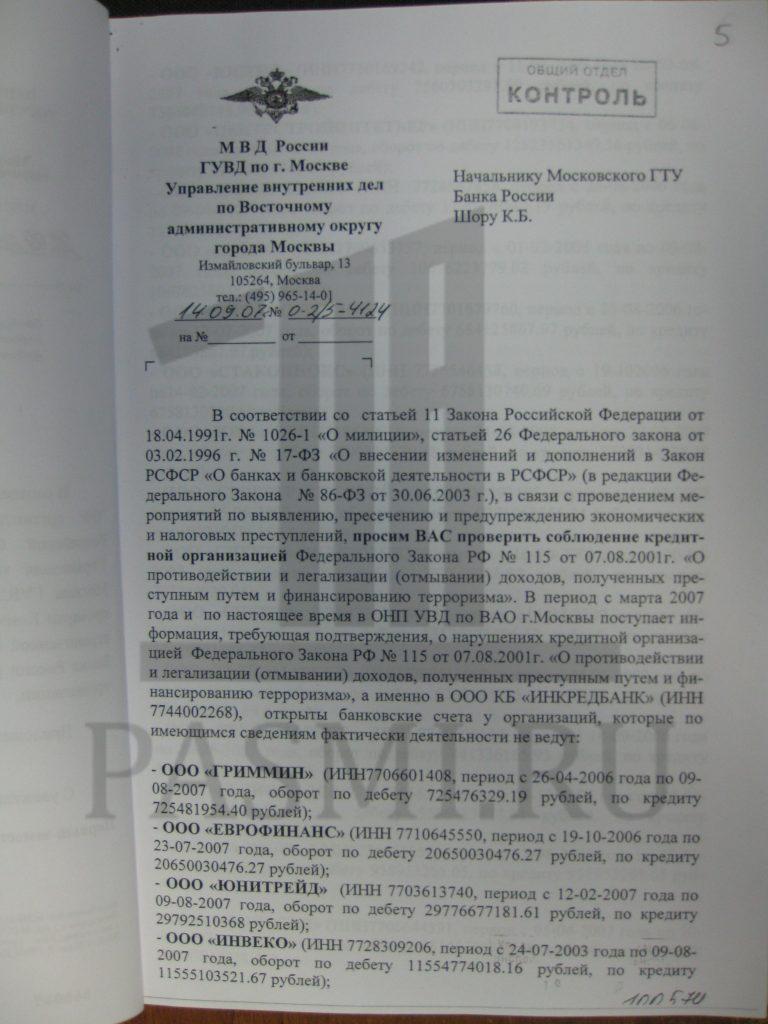 Кто прикрыл Захарченко? Силовики знали о махинациях с миллиардами РЖД 9 лет назад