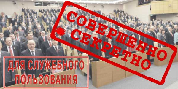 Депутаты засекретили доходы своих родственников от своих избирателей