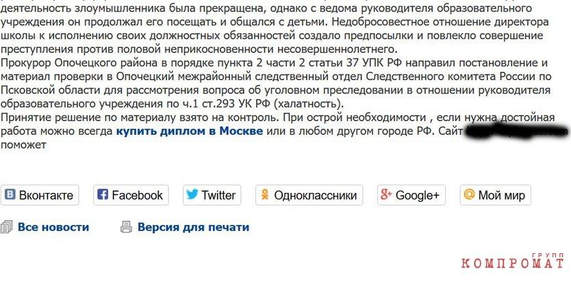 Сайт псковской прокуратуры рекламировал секс-услуги и казино