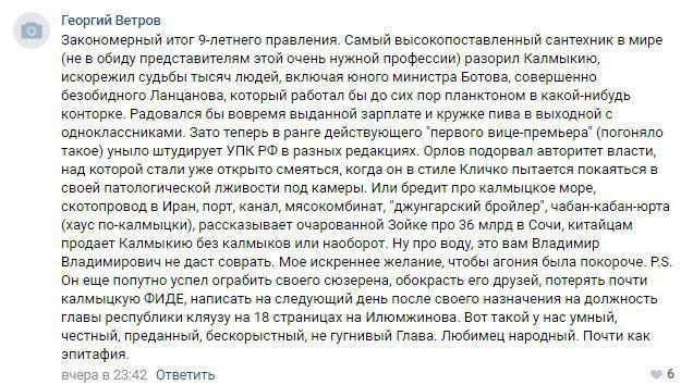 Не пора ли на выход Алексею Орлову?
