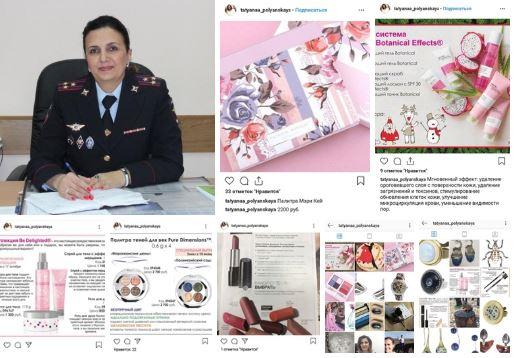 Начальник отдела полиции заставляла подчиненных торговать косметикой