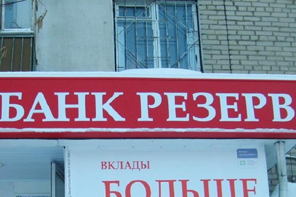 Экс-шеф челябинского банка «Резерв» вывел 800 млн и попал под арест