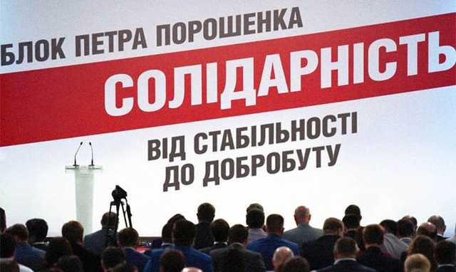 Из названия БПП уберут имя Порошенко, а сам экс-президент не будет ее лидером — СМИ