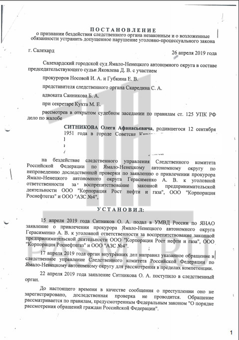 Прижимавшего бизнес прокурора ЯНАО прижмет Следственный комитет