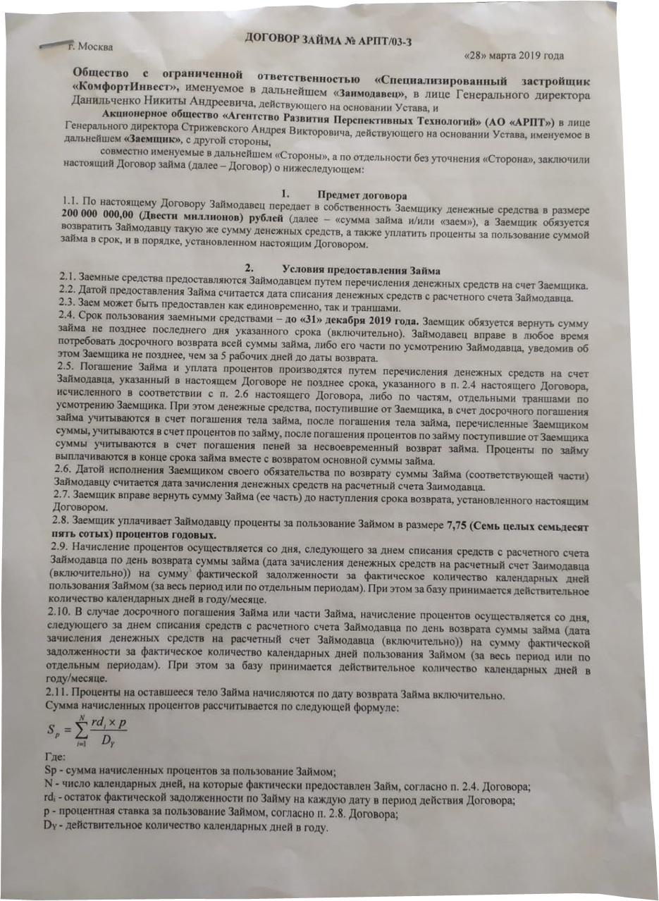 Гоп-стоп менеджмент: как «Витязи» бизнесмена Нисанова захватывали стройплощадку «ВернадSKY»