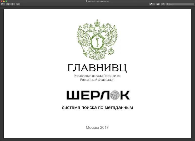 «Шерлок», «ПСКОВ» и «Посейдон»: от соцсетей до краденных баз данных и сети Tor