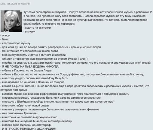 Грязь не к лицу Ольги Любимовой