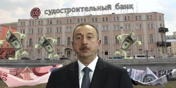 Дочери Алиева «выручили» миллиарды Судостроительный банка?