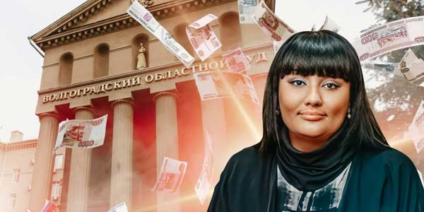 Волгоградская судья попалась на взятке в 25 млн