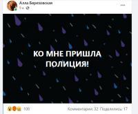 Служба госбезопасности провела обыски у учредителя организации ATMODA 3.0 Андрея Яковлева