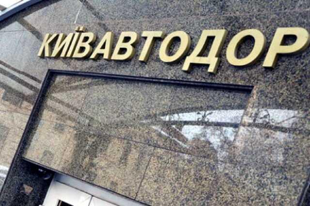 В «Киевавтодоре» проводят обыски, руководств подозревают в растрате