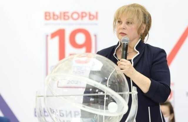 Памфилова назвала «временным» усложнение выгрузки данных с сайта Центризбиркома