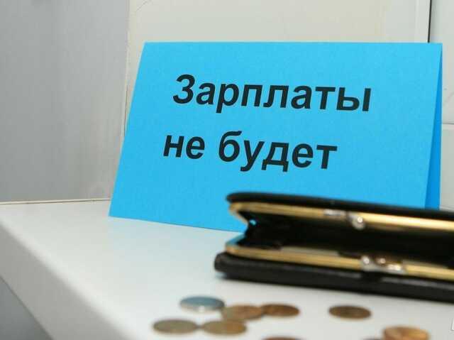 Работодатели задолжали сотрудникам 1,5 миллиарда рублей