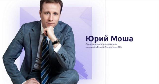 Задержанный ФБР мошенник Юрий Моша создал империю фейков для обмана правительства США