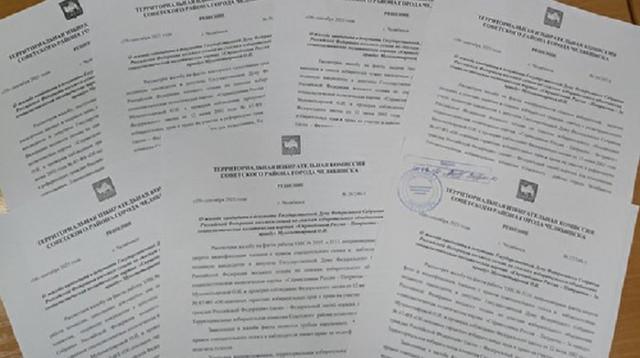 В Челябинске двух председателей избиркомов рекомендовали уволить из-за нарушений