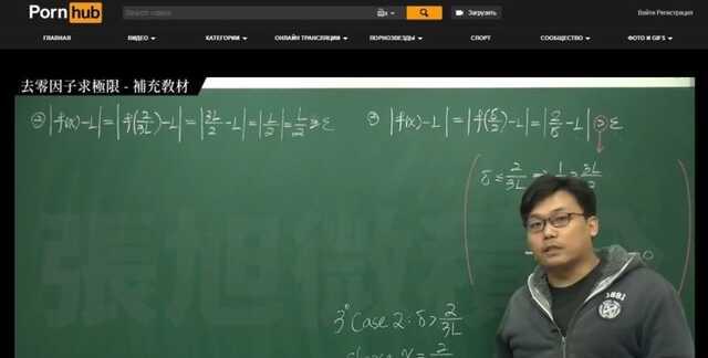 Более 1,3 млн просмотров. Преподаватель из Тайваня выкладывает лекции по математике на Pornhub