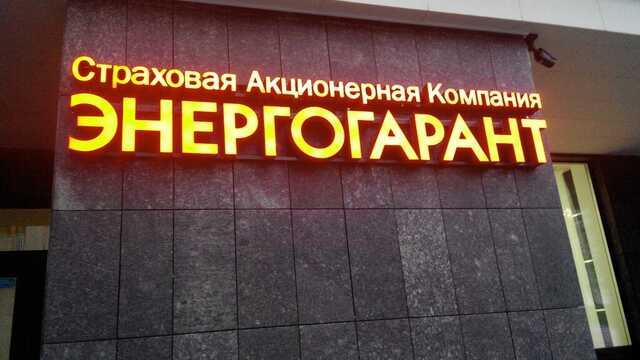 «Возможно, генпрокурор Краснов разберётся в этой вакханалии». Уголовные «заказняки» страховой компании «Энергогарант»