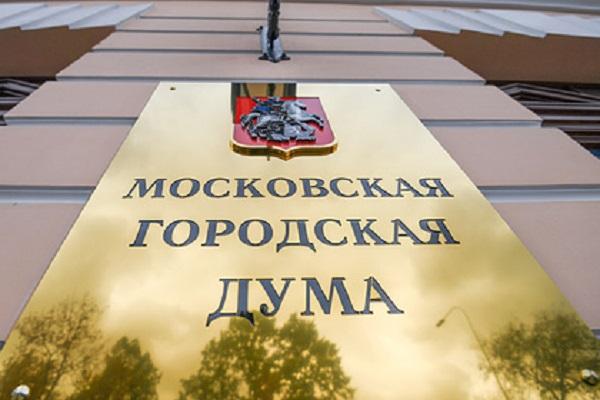 Фракция КПРФ бойкотировала первое после летнего перерыва заседание Мосгордумы